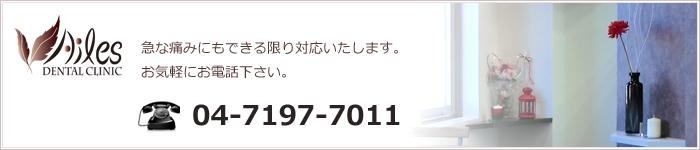 エール歯科クリニックtel047-197-7011